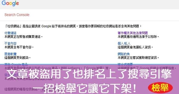 文章被盜用了且盜文網頁也排名上了搜尋引擎,一招檢舉它讓它下架!