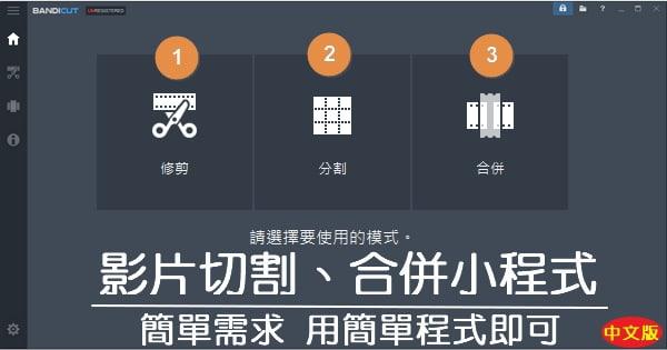 影片切割小程式(中文版)-純切割合併,檔案小且快速(附官方教學)
