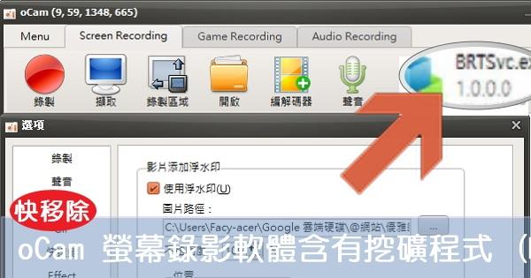 小心!免費的oCam 螢幕錄影軟體含有吃光你CPU的挖礦程式 (BRTSvc)