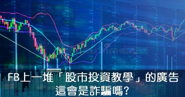 FB上一堆「股市期貨投資教學課程」的廣告,是詐騙嗎?附上體驗心得