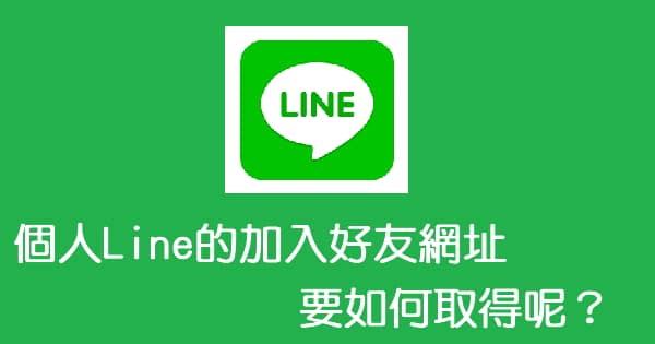 個人Line的加入好友網址,要如何取得呢?
