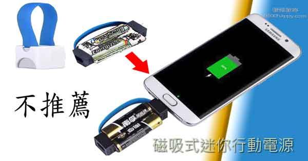 [開箱文]吃3號電池就能充電的磁吸式迷你行動電源-不推薦的原因