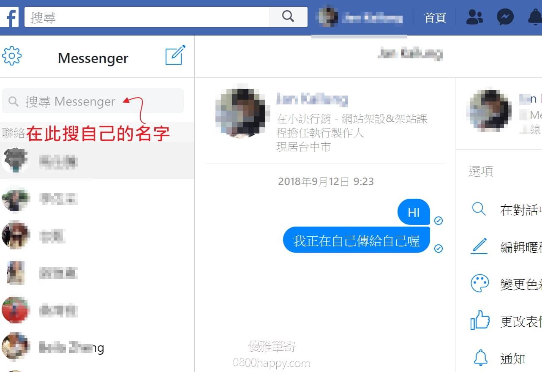 FB如何私訊給自己?當作是臨時筆記區,還滿方便的!