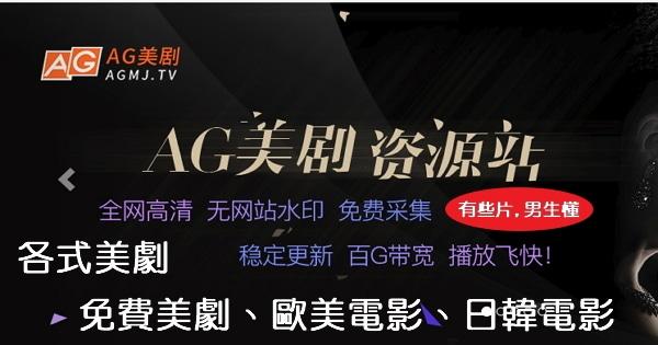 【追劇】免費線上看 -美劇、歐美電影、日韓電影 –AG美劇 (網頁簡體版)