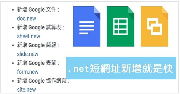 [Google]只要輸入xxx.new短網址快速新增Google文件、試算表、簡報、表單!超高效率
