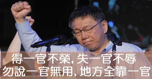 2018台北市長選舉之感想-得一官不榮,失一官不辱,勿說一官無用,地方全靠一官