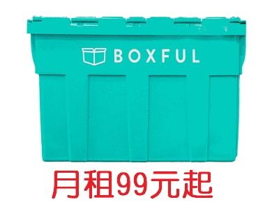 【倉儲】Boxful 任意存-倉儲、轉運