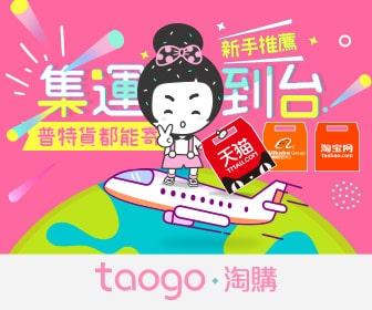 【代購】taogo淘購網