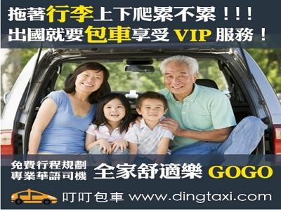 【行程】DingTaxi 叮叮包車遊台灣