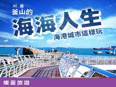 【行程】StarTravel 燦星旅遊 (國外團體旅遊)