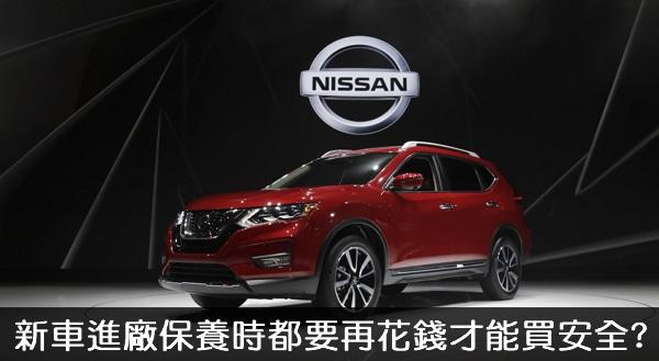 為何Nissan汽車進廠保養時都要叫我們花錢加裝一些東西?不裝對車子有很大的影響嗎?