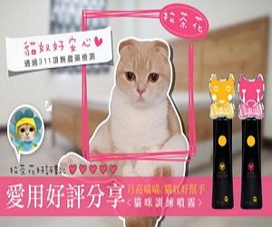 【寵物】Arf Arf 旺芙-用禁止進入噴霧教出乖巧可愛的貓寶貝