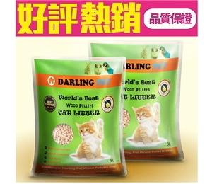 【寵物】Darling 達伶環保貓砂-遇水即化解,能直接沖馬桶