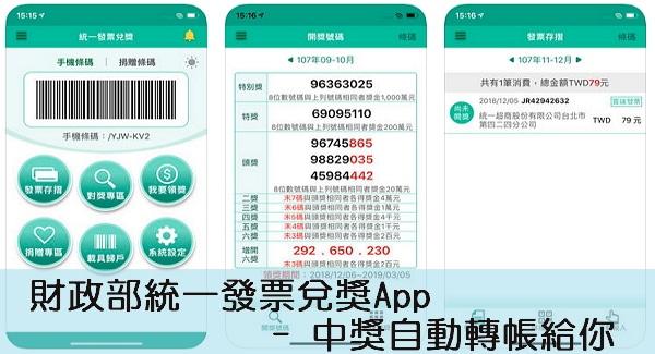 181228【發票兌獎】財政部統一發票兌獎 App – 中獎自動轉帳給你SP