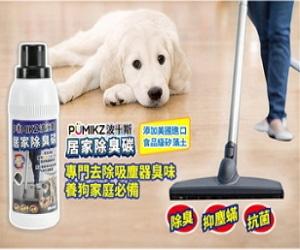 【寵物】波米斯寵物-專為寵物除臭