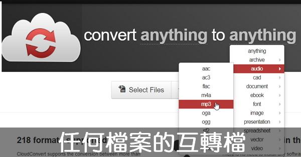 【轉檔】免下載免安裝的線上轉檔-任何檔案幾乎都能互轉