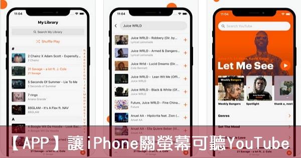 【APP】讓iPhone關螢幕可聽YouTube