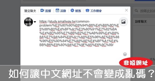 【中文網址】如何讓中文網址不會變成亂碼?(不是用短網址)