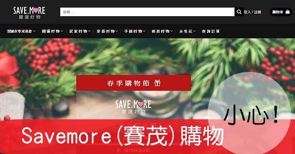 【購物詐騙】這家Savemore(賽茂)的商品能不買就不要買
