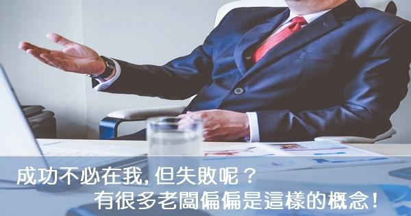 【行銷心聲】成功不必在我,但失敗呢?有很多老闆偏偏是這樣的概念!