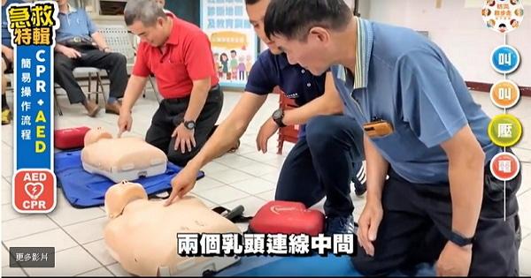 【心肺復甦術】160秒-民眾版心肺復甦術