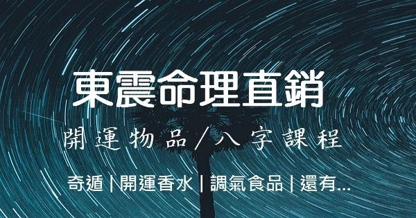 【評論】東震命理直銷的開運物品與八字課程!