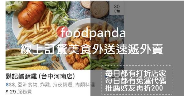 【Foodpanda外送】每日都有打折店家與免運代碼,分享推薦好友再折200元!