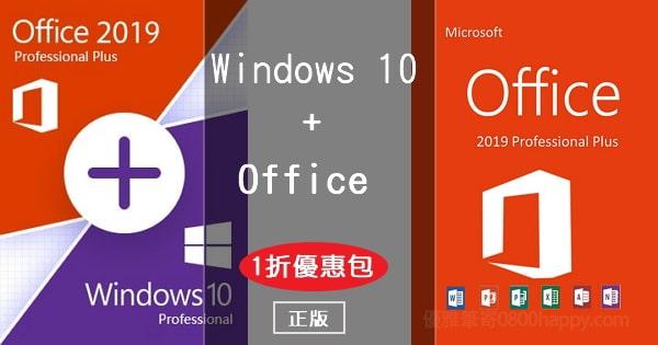 【單機軟體】正版 Windows 折扣+ Office 軟體的優惠通路