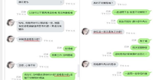 【直銷】東震的人真很愛「對人講道理」,直接去幫助弱勢不是更有意義?