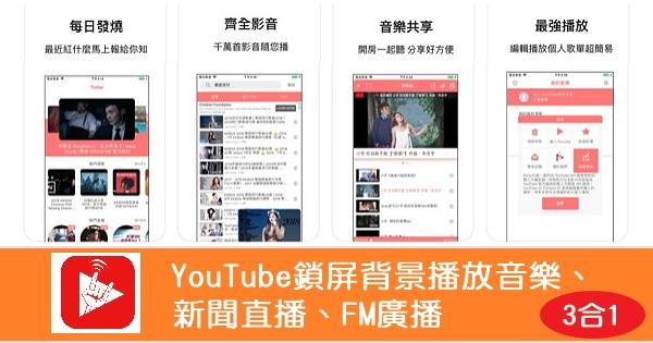 【iPhone】YouTube 鎖屏背景播放音樂、新聞直播、FM廣播!(Android也支援)(還有歌單開房間的功能)