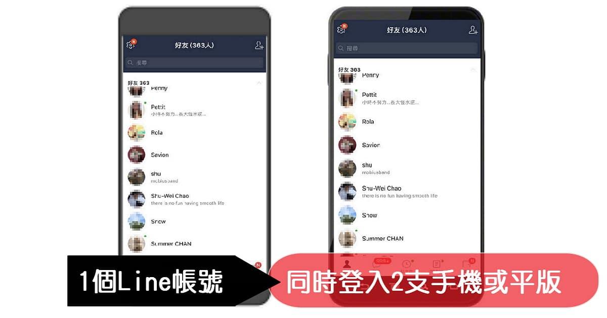 【Line雙開】讓兩支手機登入同一個 LINE帳號 – 純平版也能用Line囉