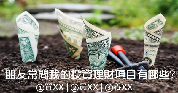 【投資理財】朋友常問我的投資理財項目有哪些?回答膩了就寫在此