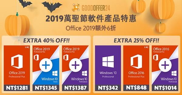 【微軟軟體】萬聖節office2019 限時大促銷,不到原價一折!