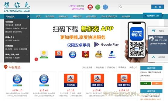 【大陸儲值】支付寶、微信支付的第三方儲值好幫手 - 幫你充 17 Chongzh