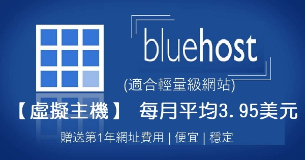 【虛擬主機】Bluehost – 最低每月平均3.95美元(適合輕量級網站)
