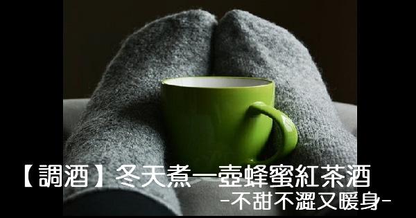 【調酒】冬天煮一壺蜂蜜紅茶酒-不甜不澀又暖身