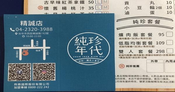 【爌肉飯】《台中西區》純珍年代的「爌肉飯餐盒」,Good!