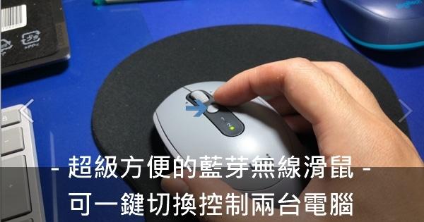 【滑鼠推薦】可一鍵切換控制兩台電腦 – 超級方便的藍牙無線滑鼠