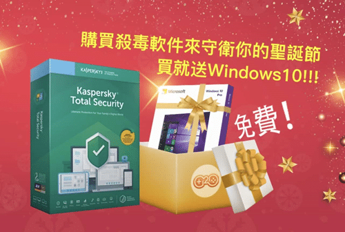 【聖誕限定 】買正版防毒軟件送Windows 10 !