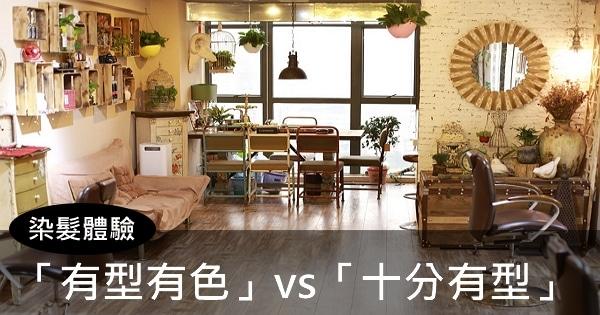 【染髮體驗】「有型有色」vs「十分有型」,兩家平價染髮服務體驗!