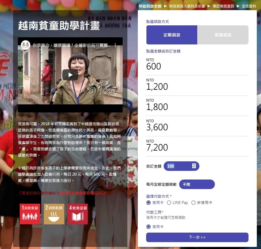 【佈施捐款】越南貧童助學計畫~每日可以5元、10元就能幫助貧苦國家了!