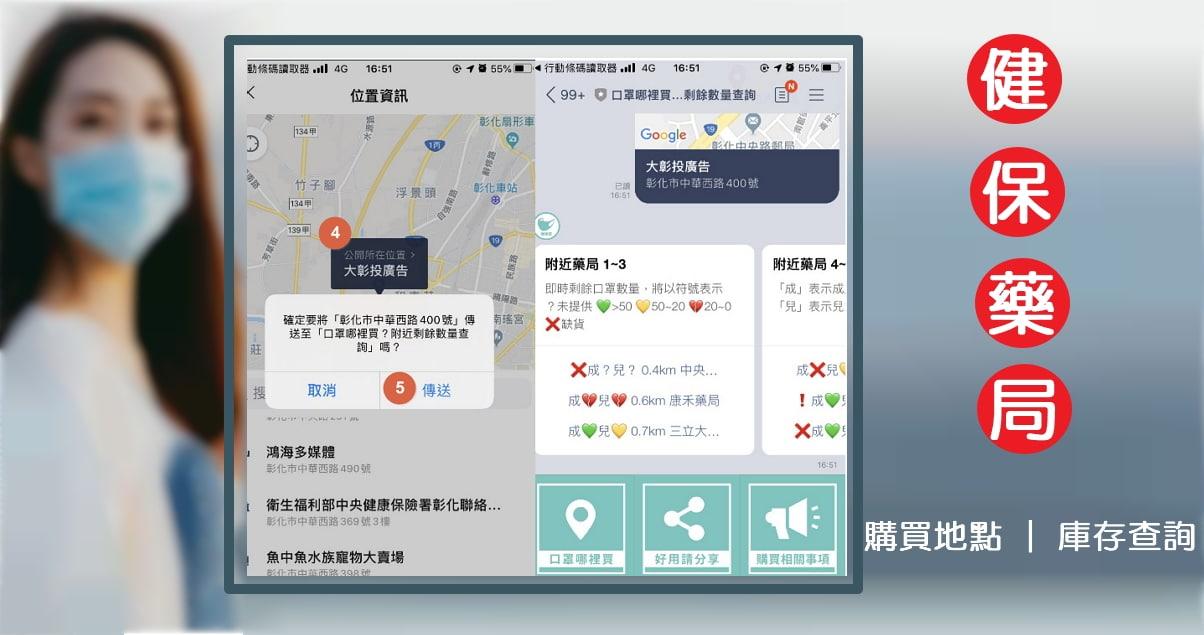 【口罩查詢】台灣銷售口罩臺詢之相關平台
