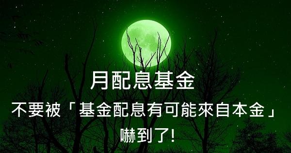 【基金】月配息基金-不要被「基金配息有可能來自本金」嚇到了!