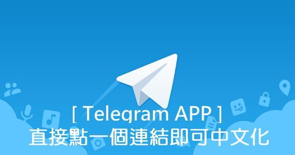 【即時通訊】點一個連結即可把Telegram APP中文化
