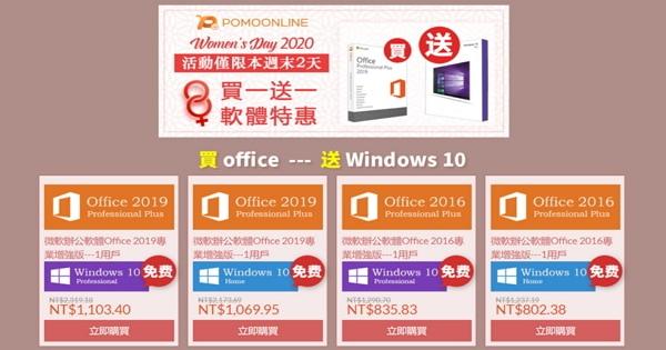 【軟體限購】周末限時!買 Office 送 Windows 10 《三八國際婦女節》特價中