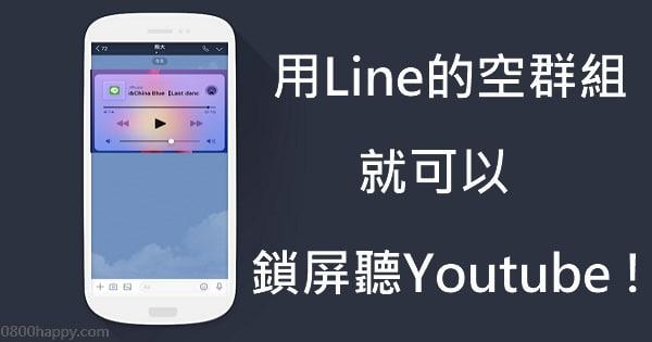 【iPhone】用Line的空群組就可以鎖屏聽Youtube音樂
