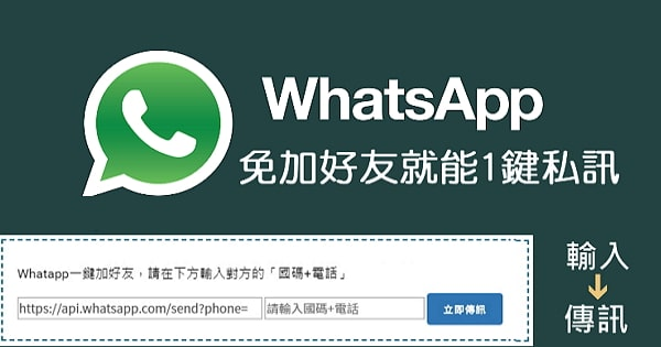 【Whatapp】不須加好友也能傳訊息,超實用!