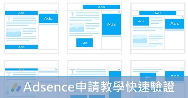 【廣告收益】Adsense申請教學與快速驗證(2020年版)