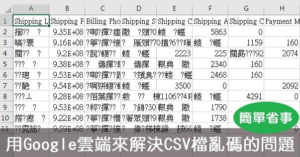【教學】用Google雲端硬碟來解決CSV檔亂碼的問題