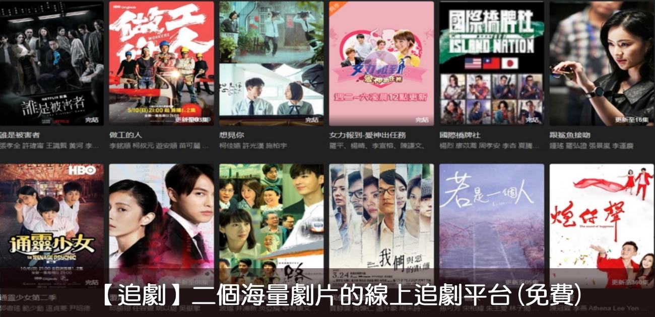 【追劇】二個海量劇片的線上追劇平台(免費)(2020年)